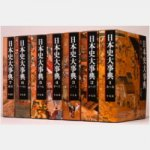 日本史大事典