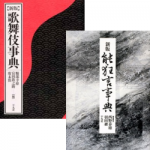 日本の伝統芸能事典