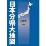 日本分県大地図