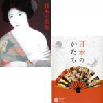 日本の文化を知る