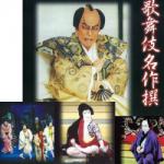 歌舞伎名作撰 第1期 全16巻