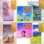 みんなの童謡 CD+DVD
