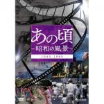 あの頃〜昭和の風景 1945-1989