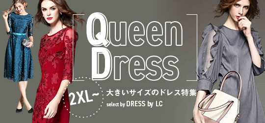 2XL〜 大きいサイズのドレス特集 Queen Dress select by DRESS by LC