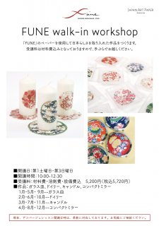 FUNE walk-in workshop *英語対応可