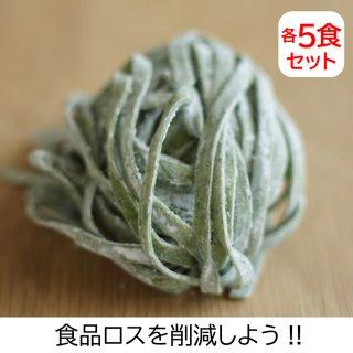 【食品ロスゼロ商品】ほうれん草タリアテッレ(100g)&全卵タリアテッレ(100g)各5食セット