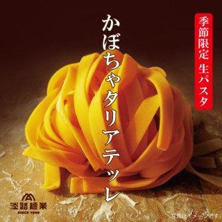 【期間限定】かぼちゃタリアテッレ