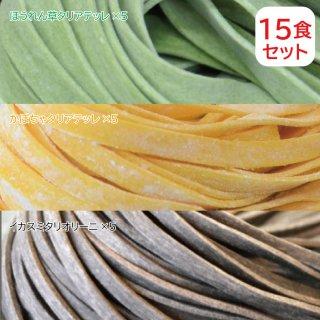 【期間限定】カラーパスタセット(各5食×3種類)