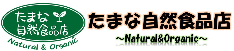 九州は熊本にて、自然栽培、無農薬、無添加の自然食品・信頼と実績ある健康食品・自然派化粧品なら「たまな自然食品店」