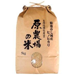 【2019年度産】農薬・肥料一切不使用の自然栽培米「原さんのヒノヒカリ 5Kg」※真空パック、精米対応可