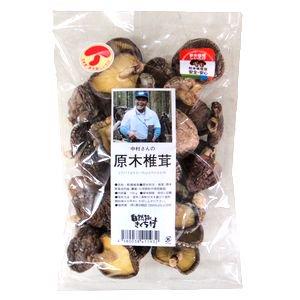 農薬・肥料不使用原木栽培 天日干し 中村さんのこだわり原木椎茸(乾燥椎茸) 100g
