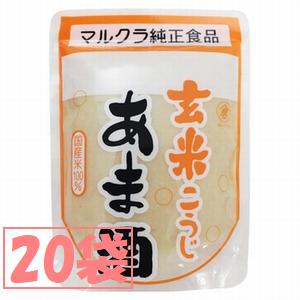 【お得なまとめ買い】岡山県・広島県産の玄米と玄米麹で作ったあま酒(ノンアルコール) 250g×20袋