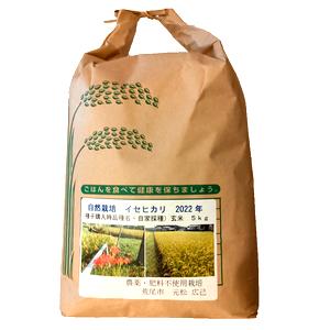 【※2019年度産完売です。新米は10月中旬頃の予定です。】農薬・肥料一切不使用の自然栽培米「元松さんのイセヒカリ 5Kg」※精米対応可