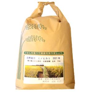 【※2019年度産完売です】農薬・肥料一切不使用の自然栽培米「元松さんのヒノヒカリ 5Kg」※精米対応可