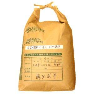 【2019年度産は取扱い休止とさせていただきます】農薬・肥料一切不使用の自然栽培米「藤田さんのにこまる 5Kg」※玄米のみ