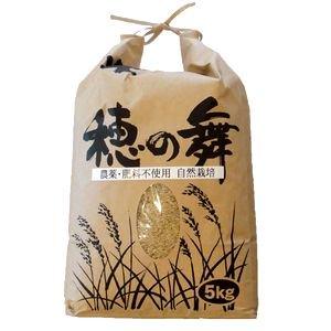 【2019年度産】農薬・肥料一切不使用の自然栽培米「野田さんのあきまさり 5Kg」※玄米のみ