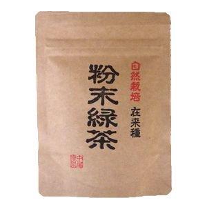 農薬・肥料不使用自然栽培 旭志園の粉末緑茶-やぶきた-  30g