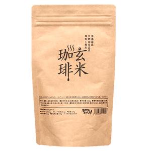 農薬・肥料不使用自然栽培 深煎り『玄米珈琲』(粉末)  150g