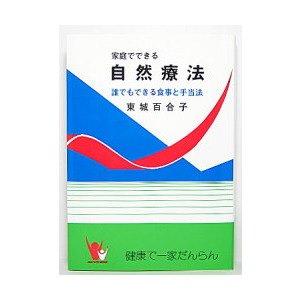 【あなたと健康社】「家庭でできる自然療法」 著者:東城百合子