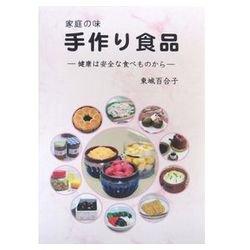 【あなたと健康社】「家庭の味 手作り食品」 著者:東城百合子