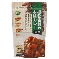 創健社 植物素材の本格カレー中辛(フレーク) 135g