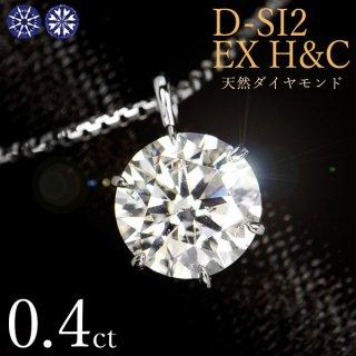 天然ダイヤモンド0.4ct D/Excellent ハートアンドキューピット Pt900 ネックレス 鑑定書付 還暦祝いギフト・プレゼント