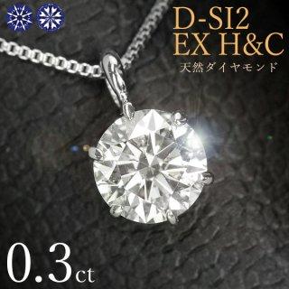 天然ダイヤモンド0.3ct D/Excellent ハートアンドキューピット Pt900 ネックレス 鑑定書付 還暦祝いギフト・プレゼント