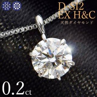 天然ダイヤモンド0.2ct D/Excellent ハートアンドキューピット Pt900 ネックレス 鑑定書付 還暦祝いギフト・プレゼント