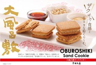 大風呂敷サンドクッキー(8ヶ)