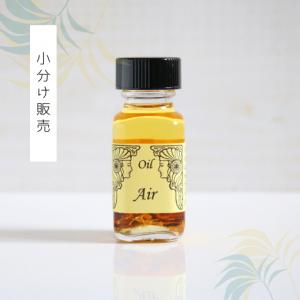小分けオイル Air(風)