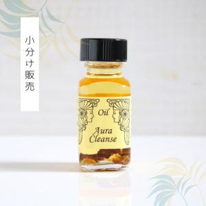 小分けオイル Aura Cleanse(オーラクレンズ)