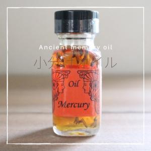 小分けオイル Mercury (水星・マーキュリー)
