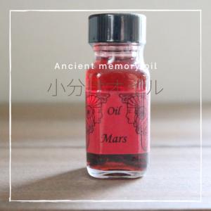 小分けオイル Mars (火星・マーズ)