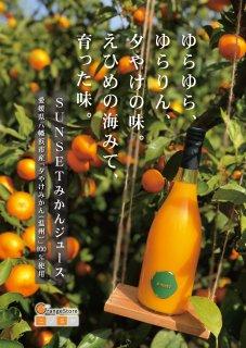 SUNSET 夕やけみかんのストレートジュース 720ml【愛媛県産みかん】100%