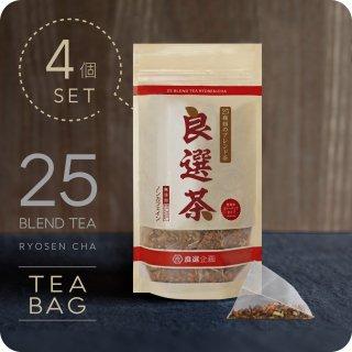 良選茶(ティーバック入 )4個SET<送料無料>