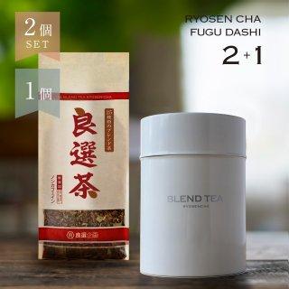 オリジナル茶筒缶&良選茶2個