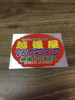 越後屋Works オリジナルステッカー