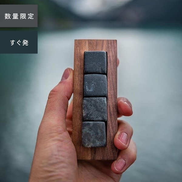 <img class='new_mark_img1' src='https://img.shop-pro.jp/img/new/icons56.gif' style='border:none;display:inline;margin:0px;padding:0px;width:auto;' />Deluxe Whiskey Stone Set - Hornblende Gneiss / 角閃片麻岩