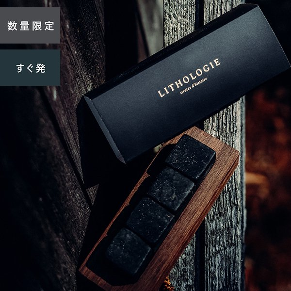 Deluxe Whiskey Stone Set - Dark Granulite with Hornblende/ダークグラニュライト