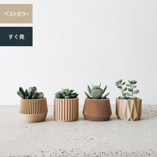 Set of 4 [5.5cm] Oslo / Origami / Kobe / Stockholm
