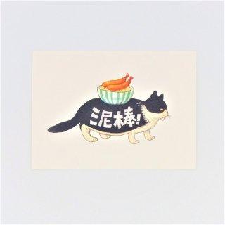 黒山 The Thief Cat Print