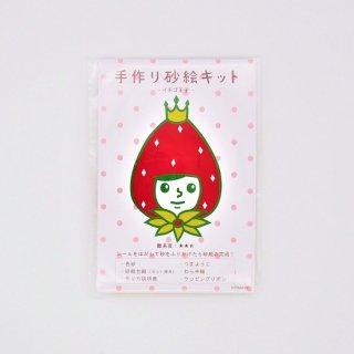 Naoshi 手作り砂絵キット イチゴ王子