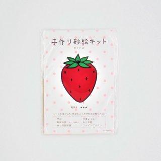 Naoshi 手作り砂絵キット 甘イチゴ