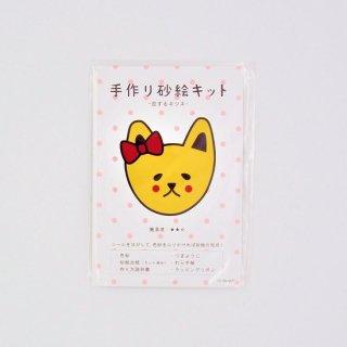 Naoshi 手作り砂絵キット 恋するキツネ