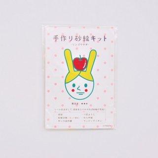 Naoshi 手作り砂絵キット リングウサギ