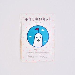 Naoshi 手作り砂絵キット キラキラ鳥