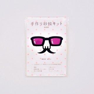 Naoshi 手作り砂絵キット 鼻眼鏡