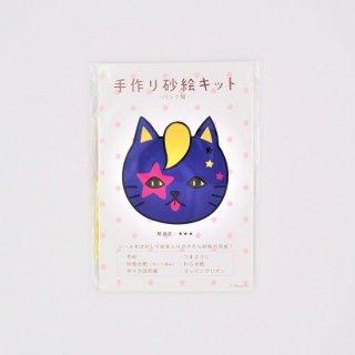 Naoshi 手作り砂絵キット パンク猫
