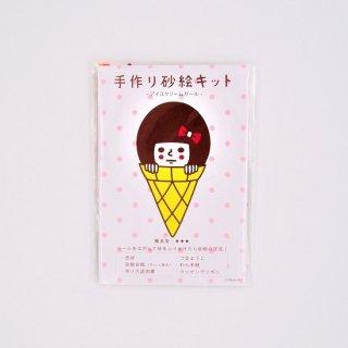 Naoshi 手作り砂絵キット アイスクリームガール