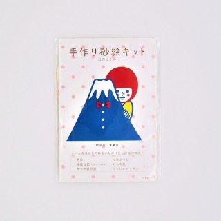 Naoshi 手作り砂絵キット 日の出くん